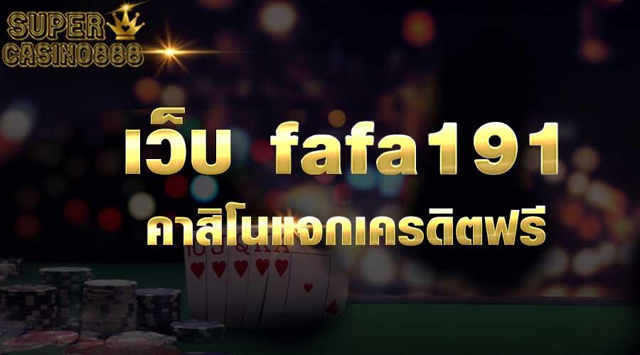 เว็บ fafa191
