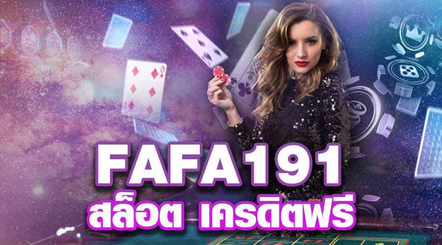 fafa191 สล็อต เครดิตฟรี